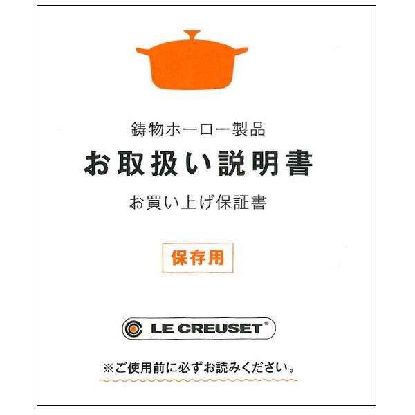 ル・クルーゼ ココット ロンド IH対応 両手鍋 22cm 2101-22(マットブラック)