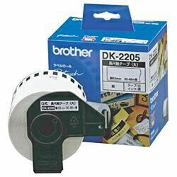 ブラザーDK-2205DKテープ長尺紙テープ大62mmx30.48m