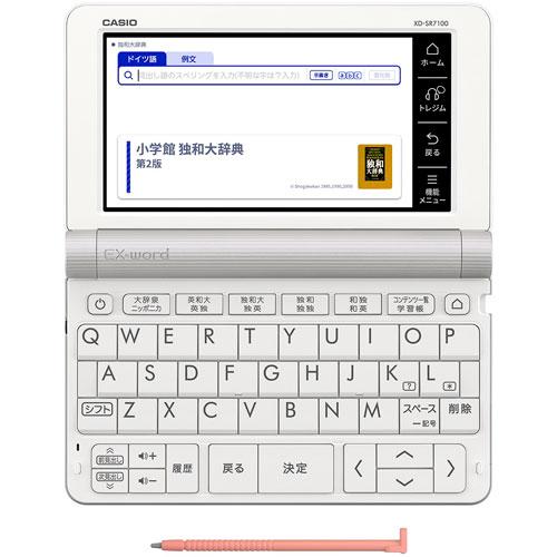 【長期保証付】CASIO XD-SR7100 EX-word(エクスワード) ドイツ語モデル