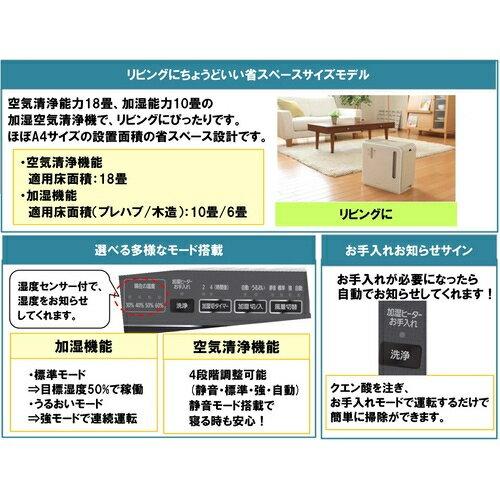 【長期保証付】アイリスオーヤマ RHF-401 マイナスイオン搭載 加湿空気清浄機 空気清浄18畳/加湿10畳