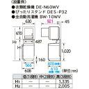 【設置】日立 DES-P32-S(シルバーグレー) 衣類乾燥機用ぴったりスタンド 3