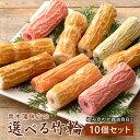 愛媛東予のソウルフード えびちくわ 懐かしの味 10種類から選べる 竹輪 10本セッ...