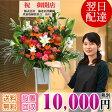 花 豪華1段【スタンド花】10,000円(色おまかせ)始めました。限定3名様/毎日。スタンド花 オープン 花 フラワー アレンジ花 開店祝い 移転祝い 誕生日 ギフトなどに大好評。設置・スタンド回収も無料でさせて頂きます。お届け地域は東京都・神奈川県・一部除く