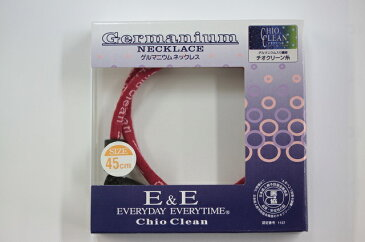 【 e-e-necklace-bk-45 】 E&E ネックレス 45cmゲルマニウムネックレス/ランキング/プレゼント/父の日 健康グッズ/【RCP】/母の日//マイナスイオン/E&Eネックレス/チオクリーン繊維に練りこまれたゲルマニウムが身体の乱れた生体電流と整えます。