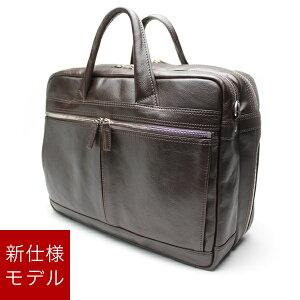 ビジネスバッグ【アーバンワイドダブル】 ビジネスバッグ ブリーフケース ビジネス ブリーフ 鞄…