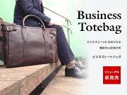 ビジネス トートバッグ businesstotebag レディース レザートートバッグ オリジナル