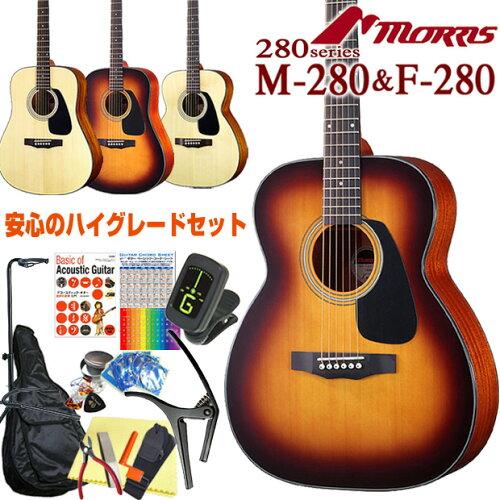 モーリス アコギ アコースティックギター 初心者 ハイグレード16点 セット MORRIS F-280/M-280 【...