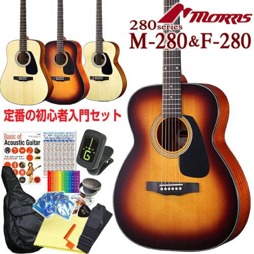 モーリス アコギ アコースティックギター 初心者 入門12点 セット MORRIS F-280/M-280 【アコギ初...