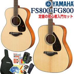 ヤマハアコースティックギターYAMAHAFS800/FG800初心者入門12点セット【アコギ初心者】【送料無料】
