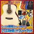 アコースティックギター ARIA AF-201 初心者 ハイグレード 16点 セット Aria Dreadnought スプルーストップ単板 アリア ドレッドノート【アコギ初心者】【送料無料】