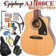 Epiphone エピフォン アコギ AJ-100CE アコースティックギター 初心者 ハイグレード 16点 セット【アコースティックギター 初心者セット】【エレアコ】【ピックアップ付】【送料無料】
