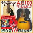 Epiphone エピフォン アコギ AJ-100 アコースティックギター 初心者 ハイグレード 16点 セット【アコースティックギター 初心者セット】【送料無料】