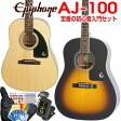 【Epiphoneロゴ小物付!】Epiphone エピフォン アコギ AJ-100 アコースティックギター 初心者 入門 12点 セット【アコースティックギター 初心者セット】【送料無料】