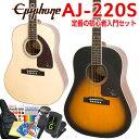 Epiphone エピフォン アコギ AJ-220S アコースティックギター 初心者 入門 12点 セット【アコースティックギター 初心者セット】【送料無料】