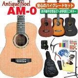 ミニギター アコースティックギター 初心者 入門 16点 ハイグレードセット Antique Noel AM-0 アンティークノエル 【アコギ初心者】【送料無料】