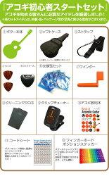 ミニギターアコースティックギター初心者入門セットAntiqueNoelAM-0アンティークノエル【アコギ初心者】【送料無料】