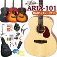 アリア アコースティックギター ARIA-101 アコギ 初心者 ハイグレード16点セット 【アコギ初心者】【送料無料】