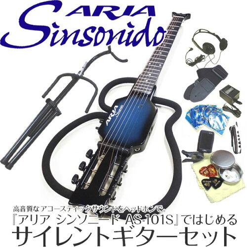 ARIA アリア シンソニード サイレントギターセット Sinsonido AS-101S BBS ブルーブラックサンバー...