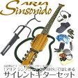 ARIA アリア シンソニード サイレントギターセット Sinsonido AS-101S MH マホガニー【送料無料】
