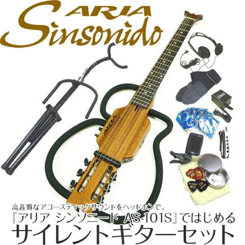 ARIA アリア シンソニード サイレントギターセット Sinsonido AS-101S MH マホガニー
