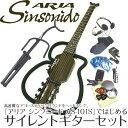 ARIA アリア シンソニード サイレントギターセット Sinsonido AS-101S SBK シースルーブラック【送料無料】