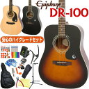 Epiphone エピフォン DR-100 アコースティックギター 初心者 ハイグレード 16点 セット アコギ【アコースティックギター 初心者セット】【送料無料】