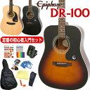 Epiphone エピフォン DR-100 アコースティックギター 初心者 入門 12点 セット アコギ【アコースティックギター 初心者セット】【送料無料】