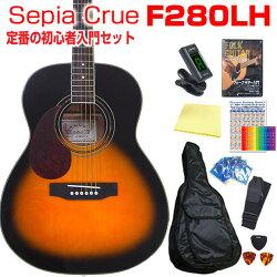 左利き用アコースティックギター初心者セットSepiaCrueF280LHで始めるアコギスタートセット