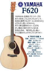 初心者セットヤマハアコースティックギター16点ハイグレードセットYAMAHAF620【数量限定!】【アコギ初心者】【送料無料】