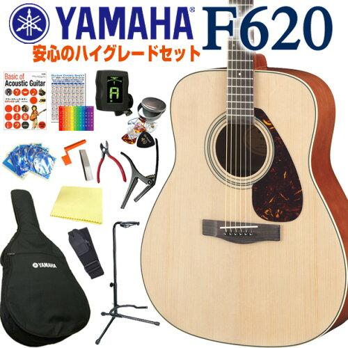 初心者セット ヤマハ アコースティックギター 16点 ハイグレードセット YAMAHA F620 【数量限定!...