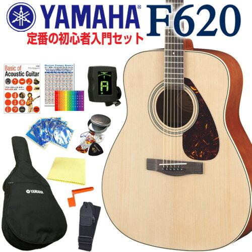 ヤマハ アコースティックギター 初心者セット 12点 セット YAMAHA F620 【数量限...