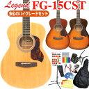 アコースティックギター Legend FG-15CST アコギ 初心者 ハイグレード 16点 セット レジェンド 【EbiSoundオリジナル仕様アコギ!】【アコースティックギター 初心者セット】【送料無料】