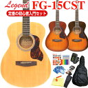 アコースティックギター Legend FG-15CST アコギ 初心者 入門 12点 セット レジェンド 【EbiSoundオリジナル仕様アコギ!】【アコースティックギター 初心者セット】【送料無料】