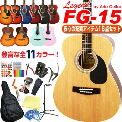アコースティックギター 初心者セット ハイグレード16点 アコギ Legend レジェンド FG-15で始めるアコギスタートセット 【アコースティックギター 初心者 入門 セット】