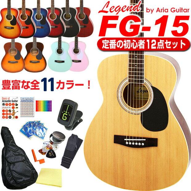 アコースティックギター 初心者 セット 12点 アコギLegend レジェンド FG-15で始めるアコギスタートセット