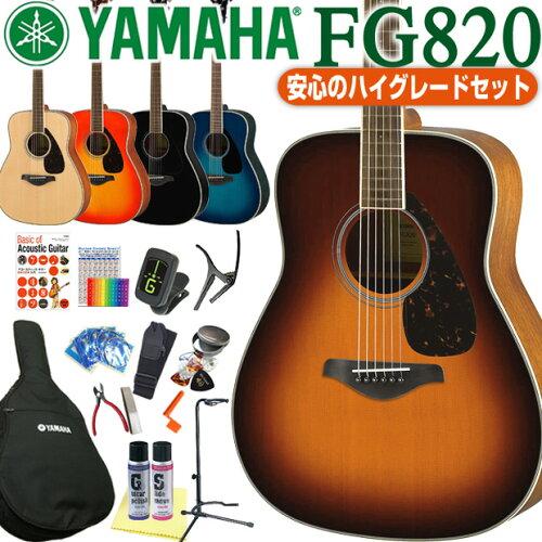 ヤマハ アコースティックギター YAMAHA FG820 初心者 ハイグレード16点セット 【...