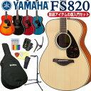 ヤマハ アコギ YAMAHA FS820 アコースティックギター 初心者 超入門 10点セット【アコギ初心者】【送料無料】