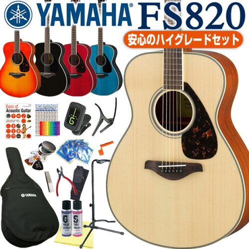 ヤマハ アコースティックギター YAMAHA FS820 初心者 ハイグレード16点セット 【...