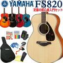 ヤマハ アコギ YAMAHA FS820 アコースティックギター 初心者 入門 12点セット【アコギ初心者】【送料無料】