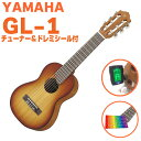 YAMAHA GL-1ギタレレ TBS タバコブラウンサンバースト チューナープレゼント 【送料無料】