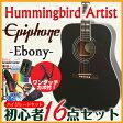 Epiphone エピフォン アコギ ハミングバード アーティスト Hummingbird Artist EB(エボニー) アコースティックギター 初心者 ハイグレード 16点 セット 【アコースティックギター 初心者セット】【送料無料】