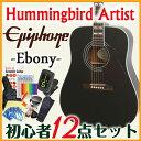Epiphone エピフォン アコギ ハミングバード アーティスト Hummingbird Artist EB(エボニー) アコースティックギター 初心者 入門 12点 セット【アコースティックギター 初心者セット】【送料無料】