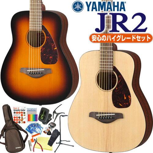 YAMAHA ヤマハ アコースティック ミニギター JR2 アコギ 初心者 16点 ハイグレード セット 【アコ...