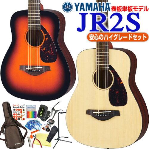 YAMAHA ヤマハ アコースティック ミニギター JR2S アコギ 初心者 16点 ハイグレード セット スプル...