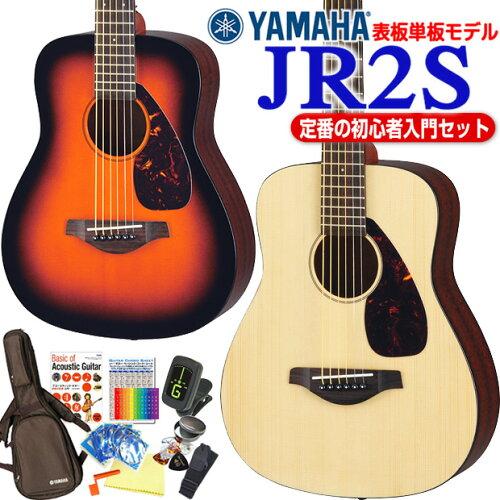YAMAHA ヤマハ アコースティック ミニギター JR2S アコギ 初心者 12点 スタートセット スプルース...