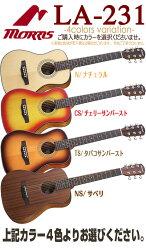モーリスミニギター初心者入門12点セットMORRISLA-231ミニアコースティックギター【アコギ初心者】【ミニギター】【送料無料】