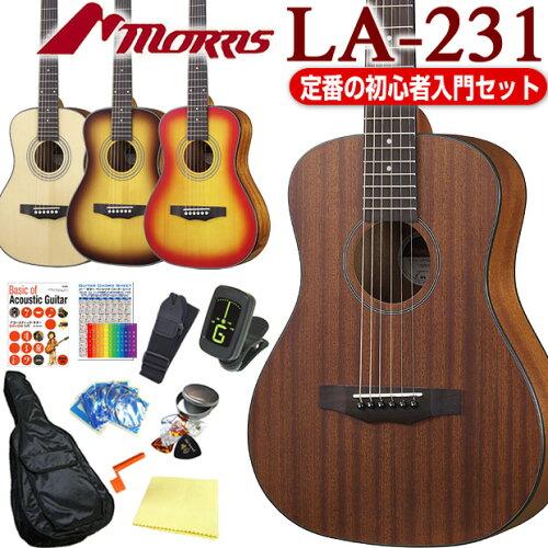 モーリス アコギ ミニギター 初心者 入門 12点セット MORRIS LA-231 ミニアコースティックギター【...