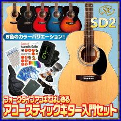 アコースティック・ギターアコギ初心者セットSXSD2で始めるアコギスタートセットSD-2アコースティックギター【アコギ初心者】【送料無料】