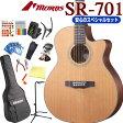 Morris モーリス アコースティックギター SR-701 初心者 スペシャル スタート 16点セット【S-60】【S-701】【送料無料】