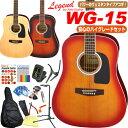 アコースティックギター ウエスタンタイプ初心者ハイグレードセットLegend レジェンド WG-15で始めるアコギスタートセット 【アコギ初心者】【送料無料】